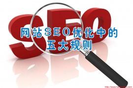 网站SEO优化中的五大规则