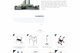 医疗器械网站模板(带帝国后台)