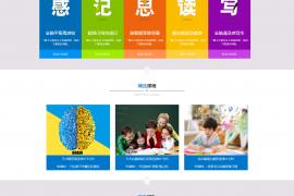 教育网站模板源代码