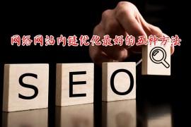 网络网站内链优化最好的五种方法