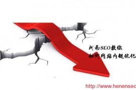 河南SEO教你如何网站内链优化