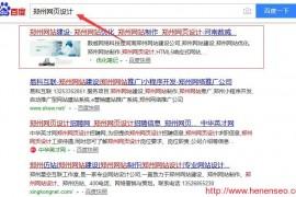详细解说网站优化具体操作方法流程