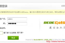 如何解决DeDe织梦cms后台登录验证码不显示问题(dedecms版本5.7)