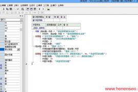 分享最实用的易语言5.8增强版 — 国产中文编程语言