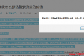 HTML网站如何添加复制提醒弹窗