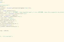 wp中怎么给文章自动添加原文地址和链接