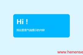 小马SEO:气泡提示源码冒泡提醒弹窗动画纯css样式