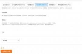 宝塔面板如何设置SSL访问HTTPS