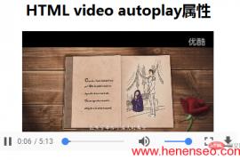 HTML的autoplay属性怎么用?