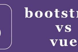 bootstrap和vue的区别是什么?