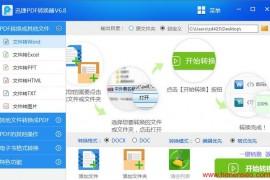 迅捷PDF多功能转换器V6.8绿色破解版(注册机+激活版教程)