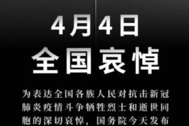 应国家号召,小马seo将于2020年4月3日起,全站灰色调默哀至4月4日23:59:59(附灰色调教程)