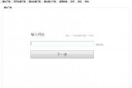 小飞兔拔站整站下载V8.0 版本下载