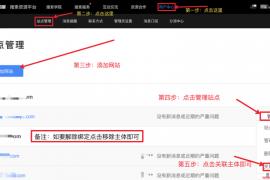 熊掌号域名如何解绑,更换网站