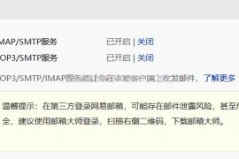 "wordpress""Easy WP SMTP Settings插件""网易163邮箱无法接收注册邮件问题"