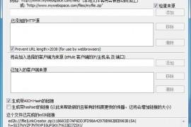 eD2k链接生成工具eMule LinkCreator