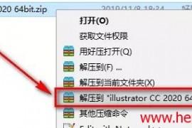 Adobe illustrator CC 2020 64位 绿色破解版及安装教程