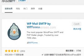 WordPress如何配置用QQ邮箱发送密码评论回复邮件