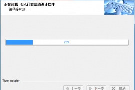 长风门窗软件绿色破解版v2.3