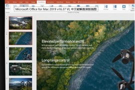 Microsoft Office for Mac 2019 v16.37 VL 中文破解绿色直装版