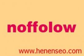 noffolow的使用方法及作用