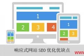 响应式网站SEO优化优缺点