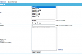 帝国CMS-前台定时执行自动刷新任务插件下载