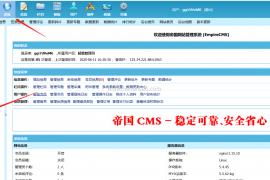 帝国CMS如何备份数据库