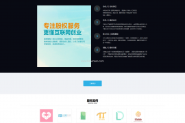 dedecms模板:织梦HTML5自适应网络科技工作室企业主题