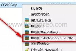 Adobe Photoshop 2020安装教程及软件下载