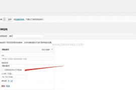 WordPress如何让导航菜单在新窗口打开