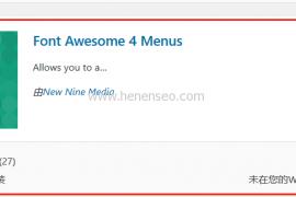 WordPress导航菜单前如何添加个性图标字体详细教程