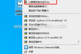 python-3.7.0绿色免费破解版下载及安装使用教程