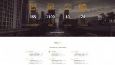 网络公司官网首页页面设计,网站建设门户网站首页设计