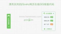 绿色小清新jQuery网页在线QQ客服代码