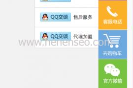 jquery方框风格qq在线客服代码+页面返回顶部+二维码