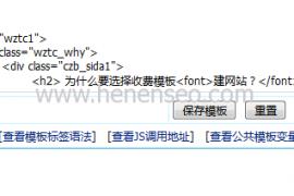 帝国CMS首页代码误删除后如何恢复?