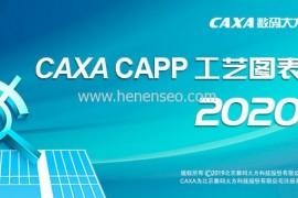 CAXA CAPP2020工艺图表中文绿色免费破解版