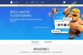 怎么申请第三方QQ登录接口详细步骤讲解说明