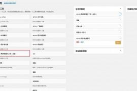 RiPro主题内容页不显示下载问题如何解决