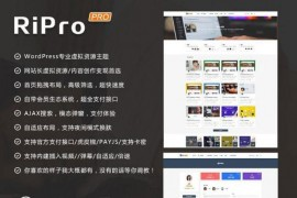 WordPress主题:RiPro主题资源站破解版