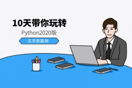 Python2020版最新教程:十天带你玩转Python