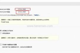 如何使用开启163,QQ邮箱smtp的授权码