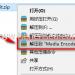 Media Encoder 2020安装教程及免费绿色破解版下载