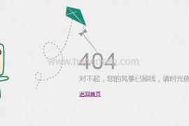 风筝断了线的卡通画404错误页模板