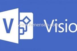 Visio 2007安装教程及软件破解下载