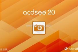 ACDSee 20.0免费绿色破解版软件下载及安装教程