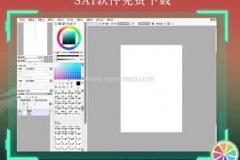 SAI 1.0版绘画软件免费下载-简体直装版安装教程