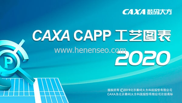 CAXA CAPP2020