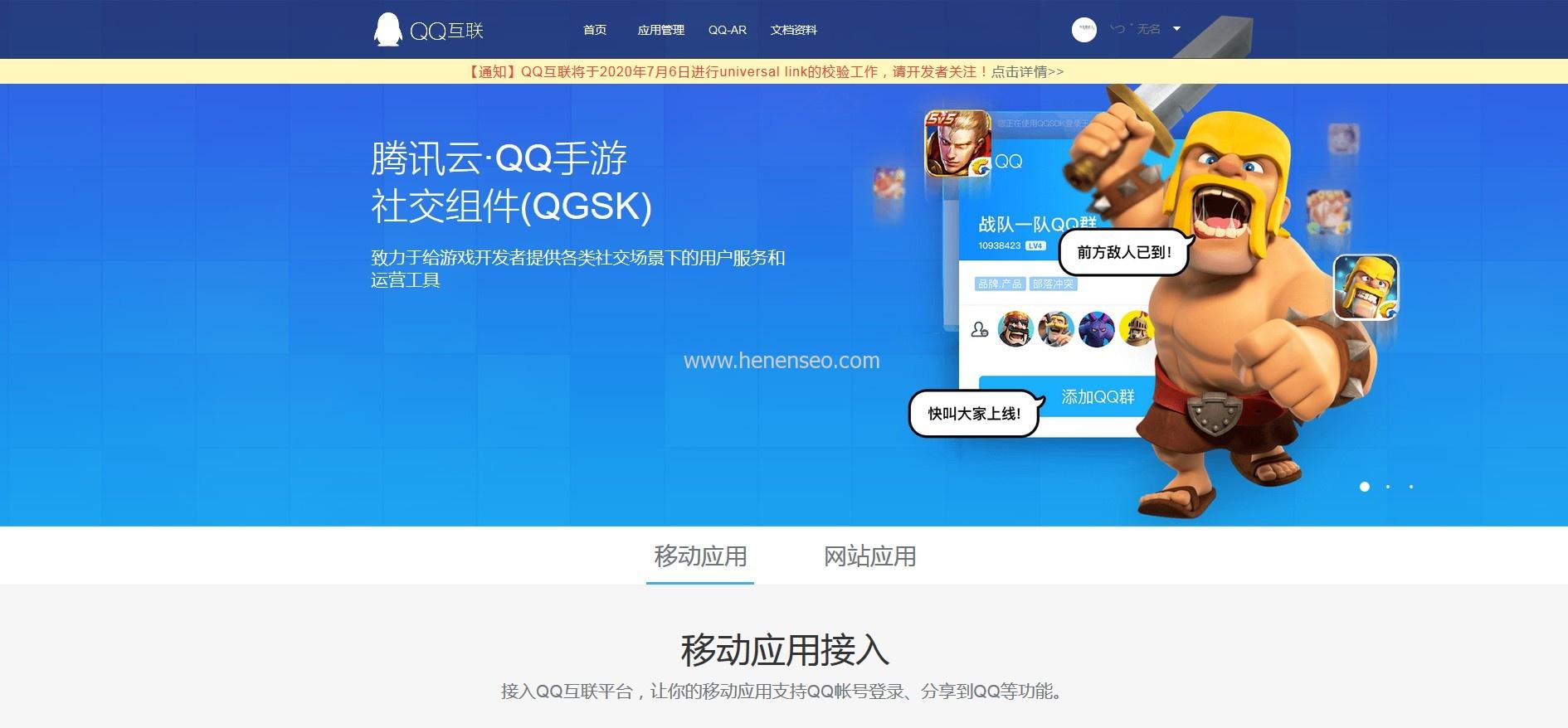 如何申请QQ登录接口